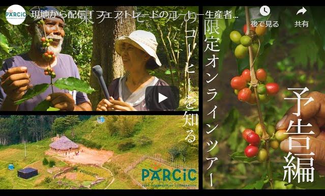 【8-26開催】現地からの配信!フェアトレードのコーヒー生産者を訪ねるオンラインツアー-特定非営利活動法人パルシック(PARCIC)